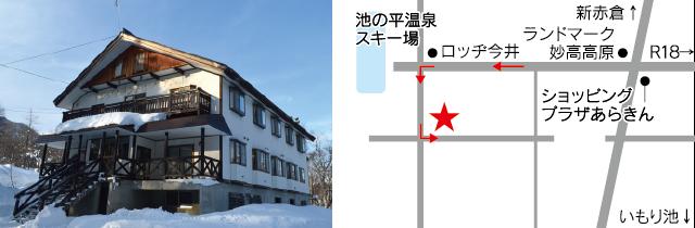 新潟県 上越市 大島グループ 池の平山荘