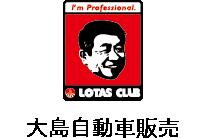 新潟県 上越市 大島グループ 大島自動車 ロゴ