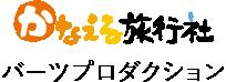 新潟県 上越市 大島グループ かなえる旅行社 ロゴ