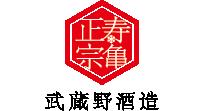 新潟県 上越市 大島グループ 武蔵野酒造 ロゴ