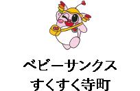 新潟県 上越市 大島グループ ベビーサンクスすくすく寺町 ロゴ