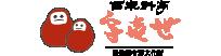 新潟県 上越市 大島グループ 宇喜世 ロゴ