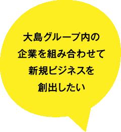 新潟県 上越市 大島グループ 新規ビジネスを創出したい