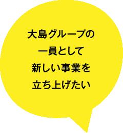 新潟県 上越市 大島グループ 新しい事業を立ち上げたい