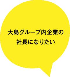 新潟県 上越市 大島グループ 社長になりたい