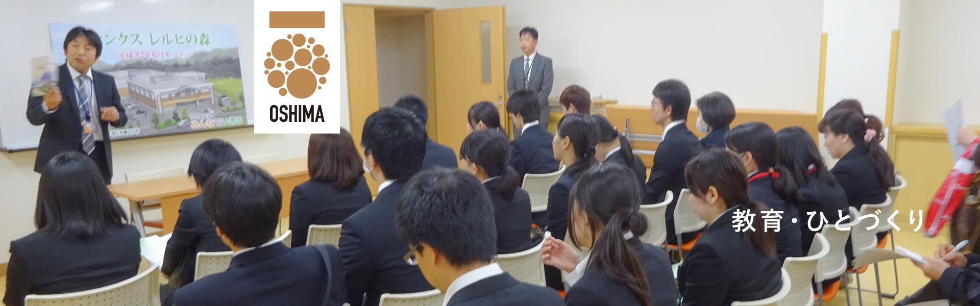 新潟県 上越市 大島グループ 教育・ひとづくり
