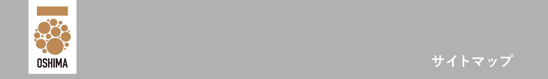 新潟県 上越市 大島グループ サイトマップ