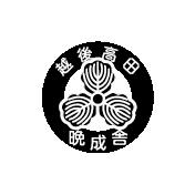 新潟県 上越市 大島グループ 晩成社