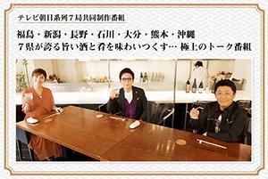 新潟県 上越市 大島グループ 新潟テレビ21『ニッポンの酒』
