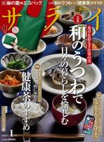 新潟県 上越市 大島グループ 月刊誌『サライ』1月号 いろり庵