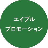 新潟県 上越市 大島グループ エイブル・プロモーション