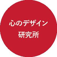 新潟県 上越市 大島グループ 心のデザイン研究所