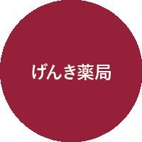 新潟県 上越市 大島グループ げんき薬局