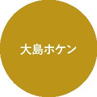 新潟県 上越市 大島グループ 大島ホケン