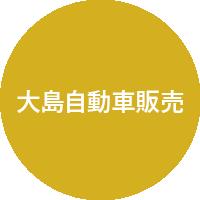 新潟県 上越市 大島グループ 大島自動車販売