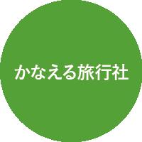 新潟県 上越市 大島グループ かなえる旅行社