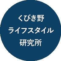 新潟県 上越市 大島グループ くびき野ライフスタイル研究所