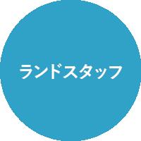 新潟県 上越市 大島グループ ランドスタッフ