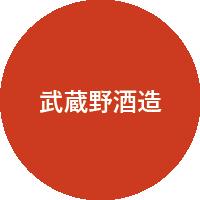 新潟県 上越市 大島グループ 武蔵野酒造