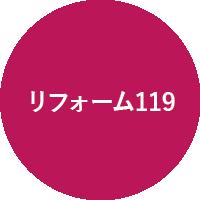 新潟県 上越市 大島グループ リフォーム119