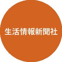 新潟県 上越市 大島グループ 生活情報新聞社